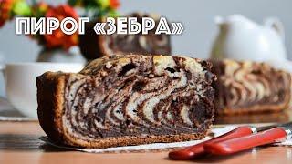 Классический пирог «Зебра» — видео рецепт