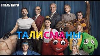 Талисманы (2016) Трейлер к фильму (ENG)