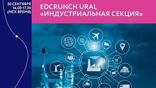 Индустриальная секция Международной конференции EdCrunch Ural