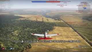 【WarThunder】noob飛行士の戦闘日誌 Part20【ゆっくり実況】