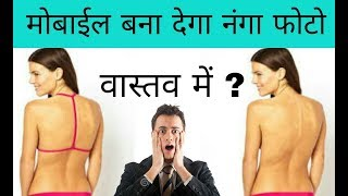 How to remove clothes in mobail 100% real video.