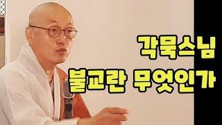 Download lagu 해인사 초청 각묵스님 특강/불교란 무엇인가(1-1)