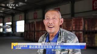 星光行动助力脱贫 村民家有喜事之陕西佳县【中国电影报道   20200615】