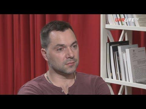 Алексей Арестович: Запад