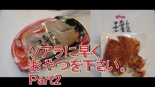ソアラのおやつpart2 thumbnail