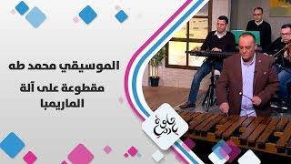 الموسيقي محمد طه - مقطوعة على آلة الماريمبا  - حلوة يا دنيا