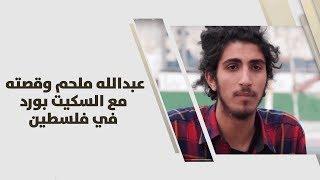 عبدالله ملحم وقصته مع السكيت بورد في فلسطين