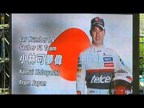 2012 F1 日本GP ドライバー紹介ムービー