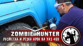 Разметка и резка передней арки УАЗ 3151(UAZ Zombie Hunter: В этом видео я покажу каким образом я разметил крылья для расширения колесных арок на своей маши..., 2014-07-04T05:15:21.000Z)