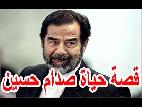 السيرة الذاتية صدام حسين قصة حياة المشاهير Youtube