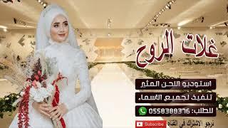 شيلة اهداء للعروس شيماء اهداء من اخوالعروس للعروس ll اختي غلات الروح ll تنفيذ بالاسماء
