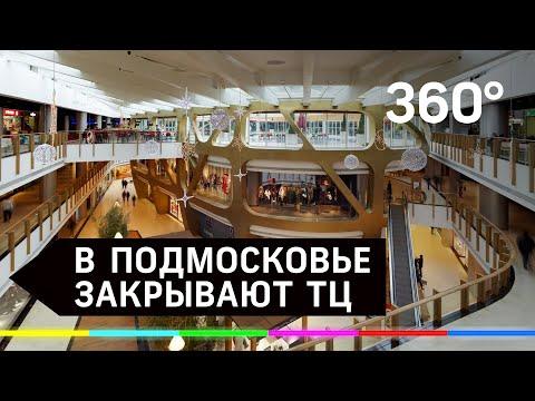 В Подмосковье закрыли клубы, кинотеатры и ТРЦ