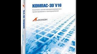 Где скачать и как установить КОМПАС 3D V16