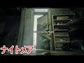 【バイオハザード7DLC】Nightmare(ナイトメア)をプレイ!【プレイ動画】