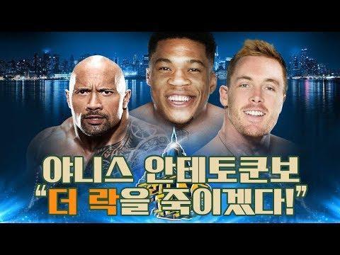"""[자막] NBA 슈퍼스타 야니스 아데토쿤보, """"더 락(=드웨인 존슨)을 죽이겠다!"""""""