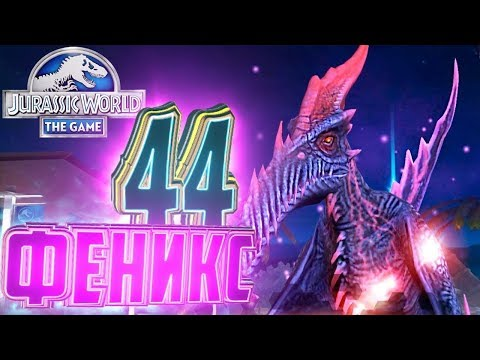 Босс ФЕНИКС - Jurassic World The Game #177