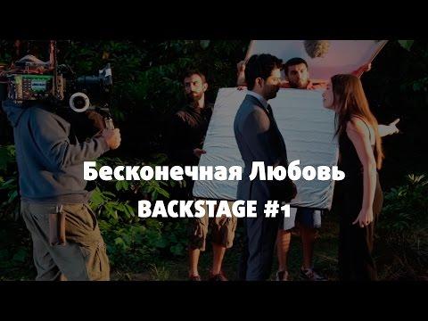 Видео Бесконечная любовь турецкий фильм 2017 смотреть онлайн