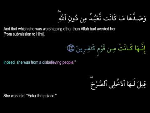 HOLY QURAN: SURAH AN-NAML (The Ant) CHAPTER 27