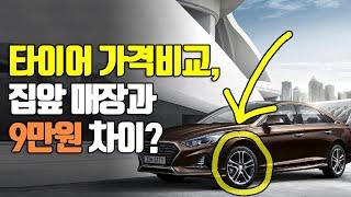 타이어 가격 비교, 9만원 절약 방법? (금호타이어 솔…