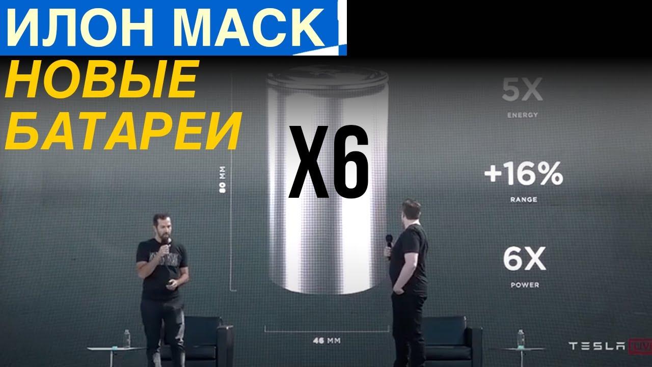 [ПРЕЗЕНТАЦИЯ] Новые батареи от Илона Маска | Tesla за 25.000$ и другие новости
