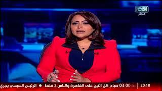 نشرة المصرى اليوم من القاهرة والناس الأحد 10 ديسمبر