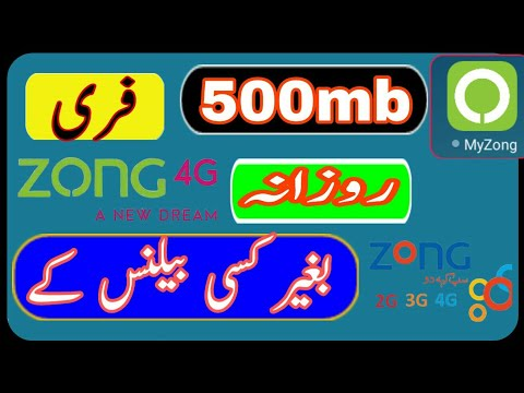 Zong Free Internet | Zong Daily Rewards | My Zong App | Techno Help
