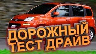 Дорожный тест драйв Fiat Panda III | Test drive Fiat Panda III