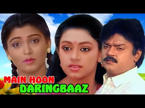 Main Hoon Daringbaaz (Engitta Mothathay) | Full Movie | Vijayakanth | Kushboo| Hindi Dubbed Movie