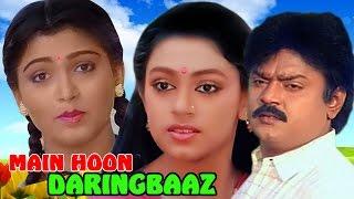 Main Hoon Daringbaaz (Engitta Mothathay) | Full Movie | Vijayakanth | Kushboo| Hindi Dubbed Movie