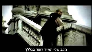 Tony Parker - Premier Love HebSub מתורגם