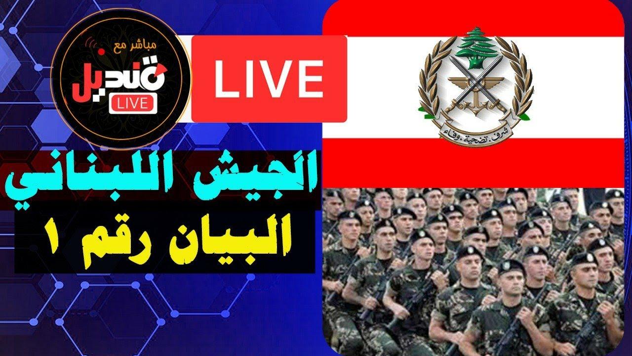 الجيش اللبناني واعلان البيان رقم واحد وتعطيل الدستور