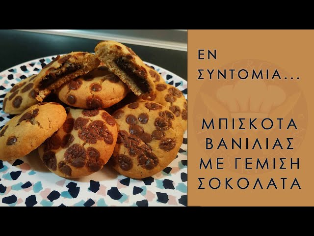 Μπισκότα Βανίλιας με Γέμιση Σοκολάτα | Thess Kitchen