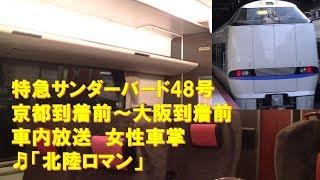【車内放送】特急サンダーバード48号(683系 北陸ロマン 女性車掌 京都到着前~大阪到着前)