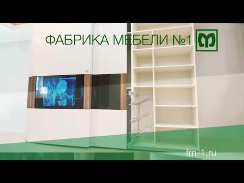 Инновационная мебель от Фабрики Мебели №1 (Якутск)
