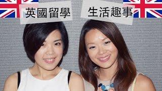 閒聊 我們的英國留學趣事 生活篇 u k study abroad experience life style differences
