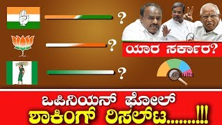 Karnataka 2018 opinion Poll Assembly Elections | Karnataka Election Survey | ಕರ್ನಾಟಕ ಒಪೀನಿಯನ್ ಪೋಲ್