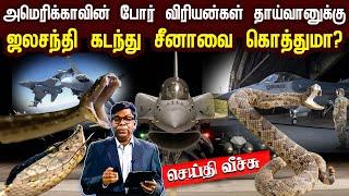Seithi Veech 18-08-2020 IBC Tamil Tv