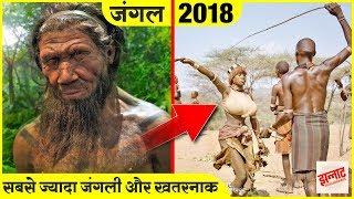 भारत के जंगलों में रहने वाली जनजाति जो आज भी विकसित नहीं हुए | Tribes That Never Evolved