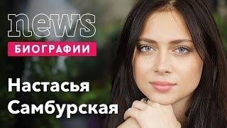 Настасья Самбурская: Биография, карьера, личная жизнь