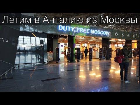 Москва аэропорт Внуково. Полетели в Турцию, в Анталию. И сразу на пляж.