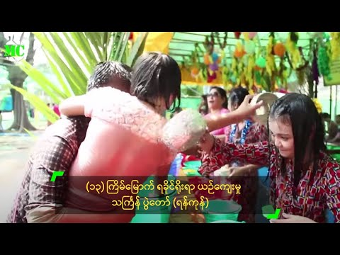 Rakhine Traditional Thingyan Water Festival 2016 In Yangon