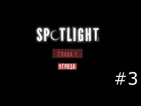 Spotlight: Побег из Комнаты - Угроза