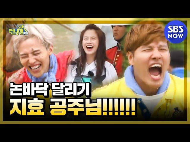 SBS [런닝맨] - 논두렁에서 지효를 외치다, 나 돌아갈래!!