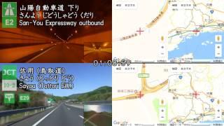 どちらが早い? 山陽道vs中国道 大阪→九州 (吹田JCT→山口県) 1 (前編)