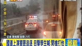 東森新聞hd 最新 國道上演警匪追逐 目擊學生喊 開槍打他