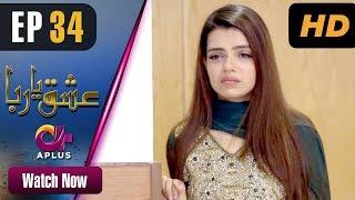 Ishq Ya Rabba - Episode 34 | Aplus Dramas | Bilal Qureshi, Srha Asghar, Fatima | Pakistani Drama