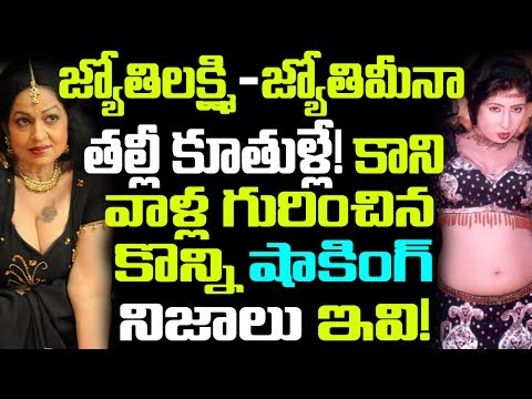 Shocking Facts About Jyothi Lakshmi And Meena