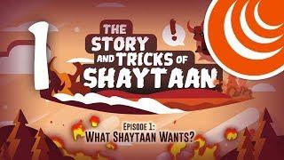 Эпизод 1: Чего хочет ШАЙТАН?   История и уловки Шайтана