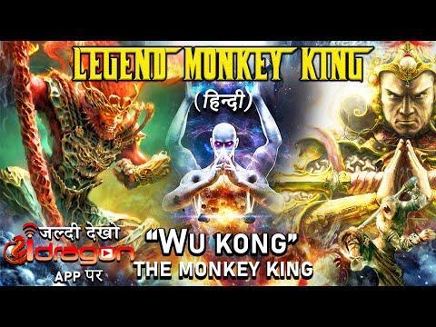 Download 🔥Legend Monkey King Full Movie in Hindi