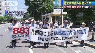 「拉致被害者として認定を」特定失踪者の家族ら訴え(19/05/24)
